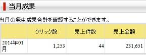 raku20140118